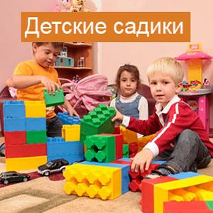 Детские сады Майкопа