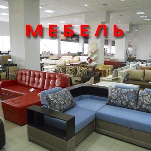 Магазины мебели Майкопа