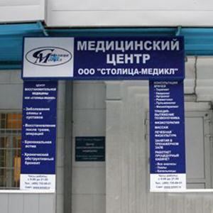 Медицинские центры Майкопа