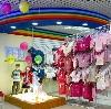 Детские магазины в Майкопе